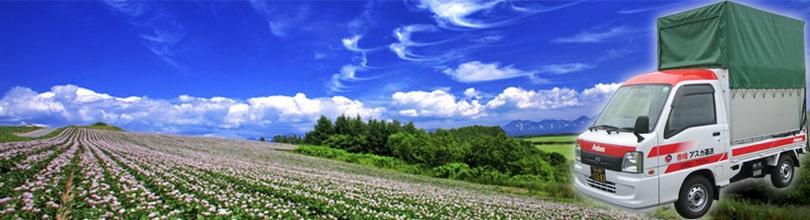 赤帽旭川トップ画像